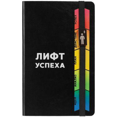 Ежедневник «Лифт успеха», недатированный, черный