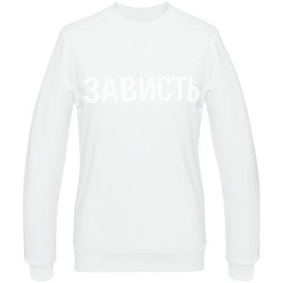 Толстовка «Зависть белая»