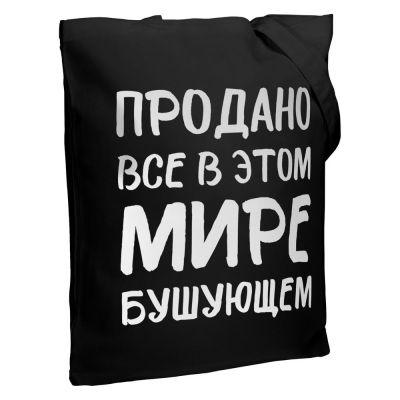 Холщовая сумка «Продано все», черная