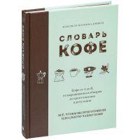 Книга «Словарь кофе»