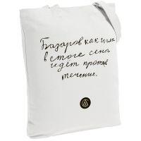 Холщовая сумка «Из школьных сочинений. Базаров против течения», молочно-белая