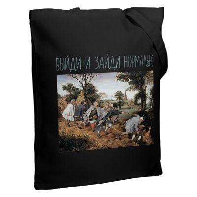 Холщовая сумка «Выйди и зайди нормально», черная