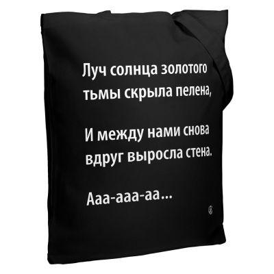 Холщовая сумка «Луч солнца» со светящимся принтом, черная
