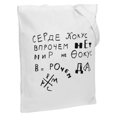 Холщовая сумка «Цитаты. Хармс. Кокус», молочно-белая
