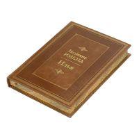 Книга Великие имена- Илья